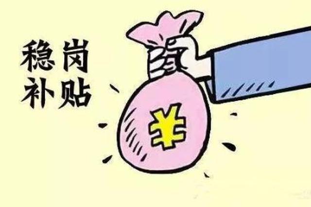 南宁企业注意了!2018年度稳岗补贴开始申报了