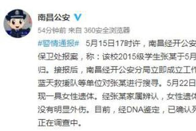 警方:江西高校失联女大学生确认死亡 原因正调查