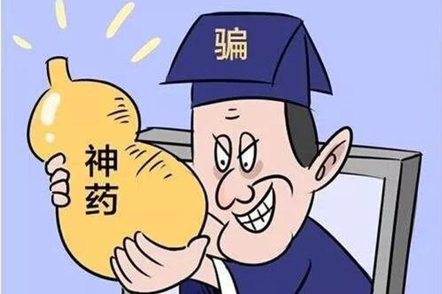 祖传秘方、药到癌除…电商平台售卖中草药乱象调查
