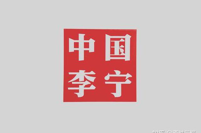 李宁集团—广西供应基地启动 能年产500万双运动鞋