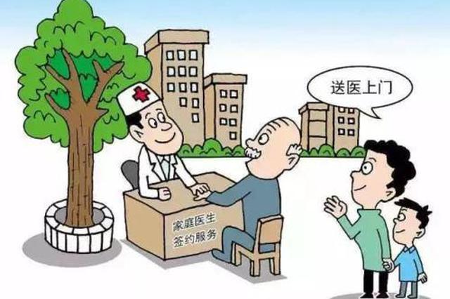 家庭医生服务延伸至及农村 村民看病问诊方便省心