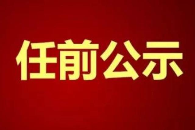 权威发布|贵港一批领导干部任职前公示