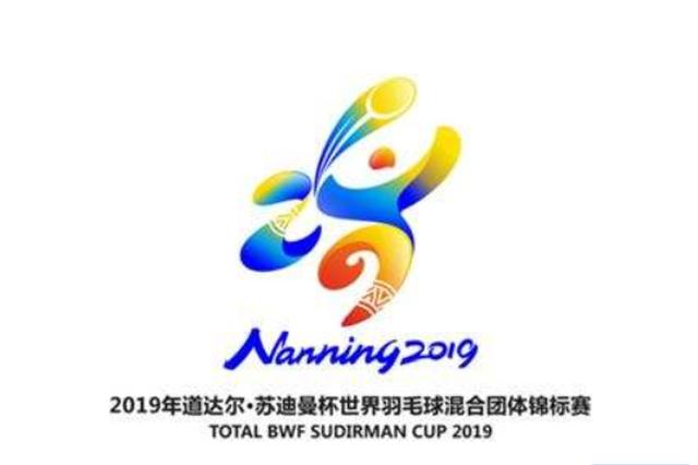 苏迪曼杯南宁提改革 下一届赛事将不再实行分级制