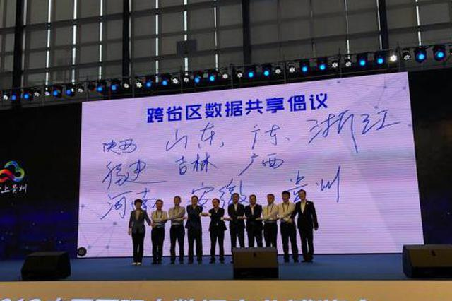 广西等十省区共同发出《跨省区数据共享倡议》