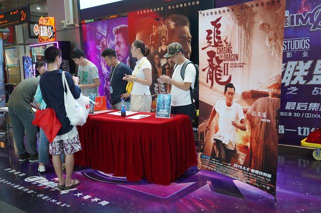 民族影城《追龙II》超前看片会开启善恶对决 6月6日燃爆上映