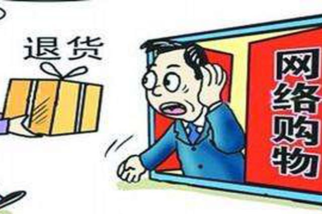 里应外合退款不退货 客服买家吞没价值600万元货物