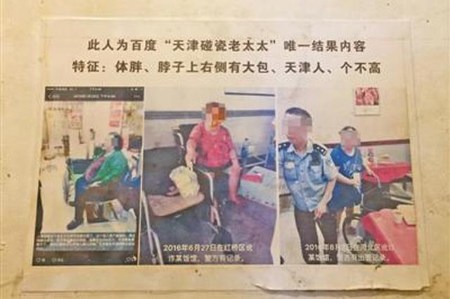 """70岁老太""""碰瓷""""十年被刑拘:声称犯病 道具齐全"""