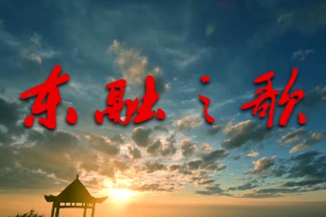 贺州《东融之歌》出炉 歌王韩磊倾情演唱