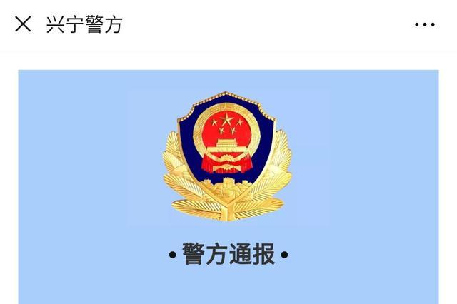 """举报有奖!兴宁警方公开征集""""套路贷 """"案件线索"""