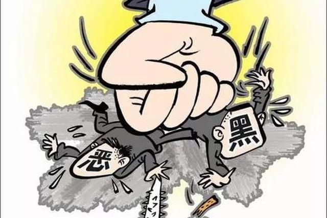 南宁警方公开悬赏缉捕6名重大涉黑涉恶犯罪在逃人员