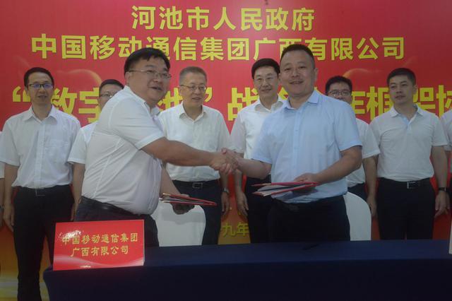 """广西移动与河池市政府签署共建""""数字河池""""战略合作框架协议"""