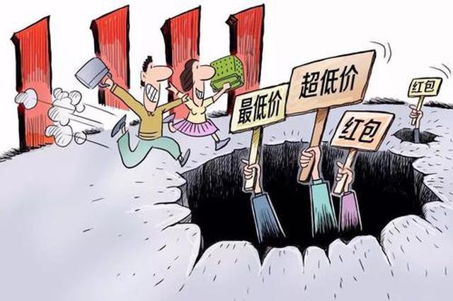 """""""6·18""""网购狂欢节将至 警方:谨防网购赔付陷阱"""