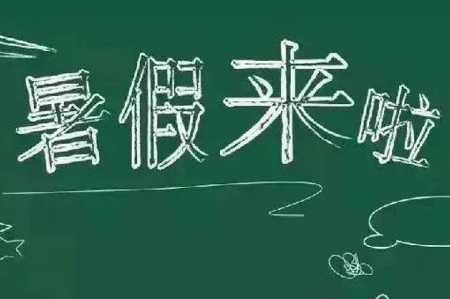 贵港中小学新一年校历新鲜出炉!赶紧计划起来