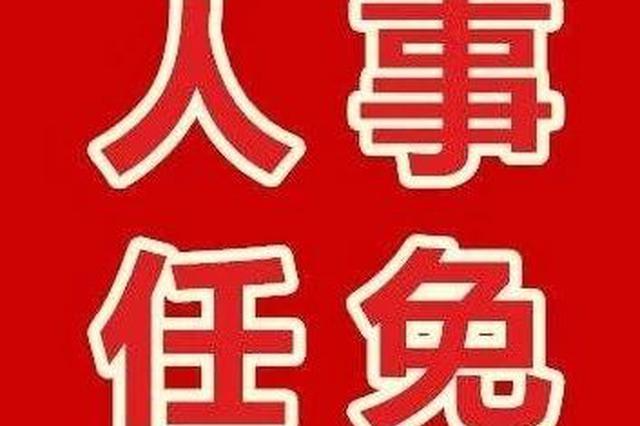 最新|广西发布一批人事信息 涉区直单位、13个县区