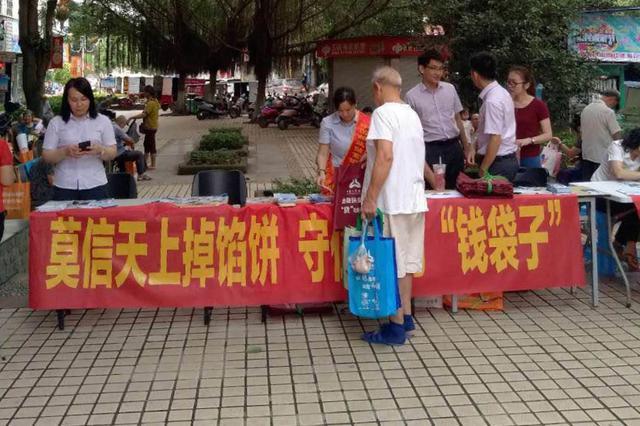 """邮储银行南宁市分行开展""""普及金融知识 守住'钱袋子'""""活动"""