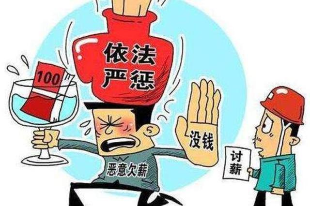 南宁公布一起重大劳动保障违法行为 公司被联合惩戒