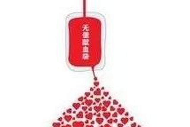16年总献血量9300毫升 贵港这位献血达人你认识吗