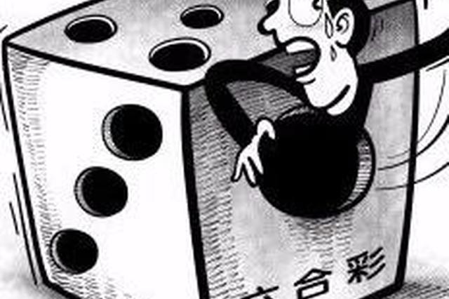 """贵港市港南警方破""""六合彩""""赌博""""局中局"""""""