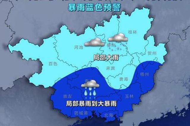 雨水一路横扫广西!今明两天强降雨集中在桂中桂南