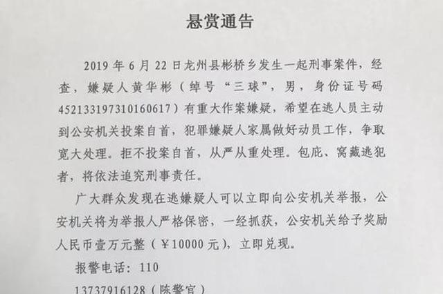 广西崇左警方发布悬赏通告 见到这三人请立即报警