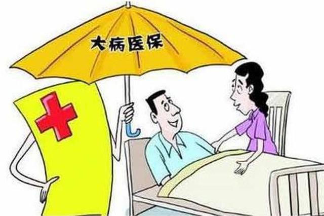 今年广西城乡居民大病医保报销比例由50%提高至60%