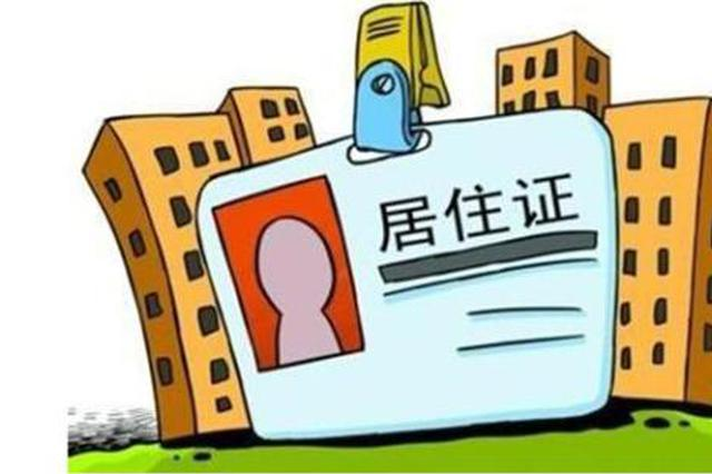南宁实现居住证申领业务网上办理 动动手指即可申领