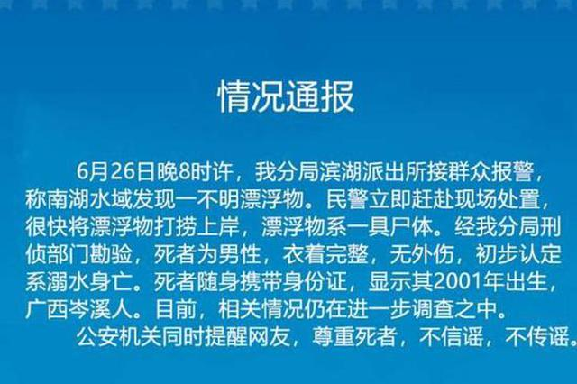 网传南宁南湖大桥有人跳桥溺亡?警方通报来了(图)