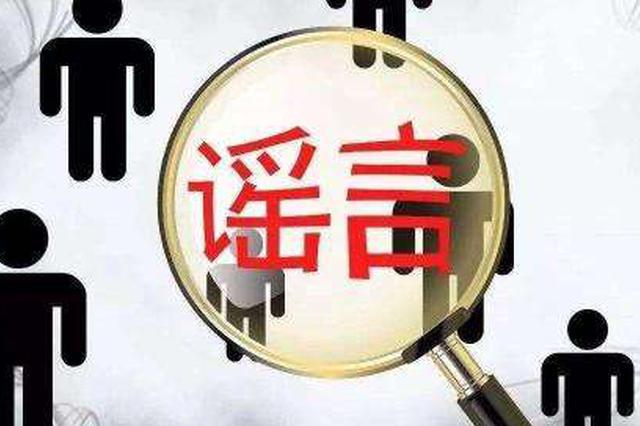 """""""贵州幼儿遭性侵?#31508;录?#36896;谣者致歉 称想刷存在感"""