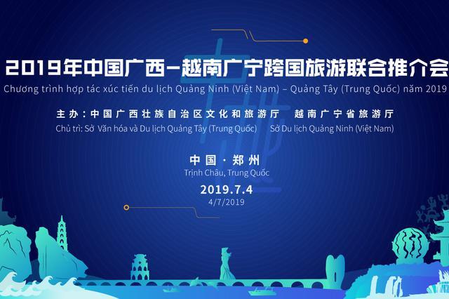 边海风情等你来 广西—越南广宁跨国旅游推介走进郑州