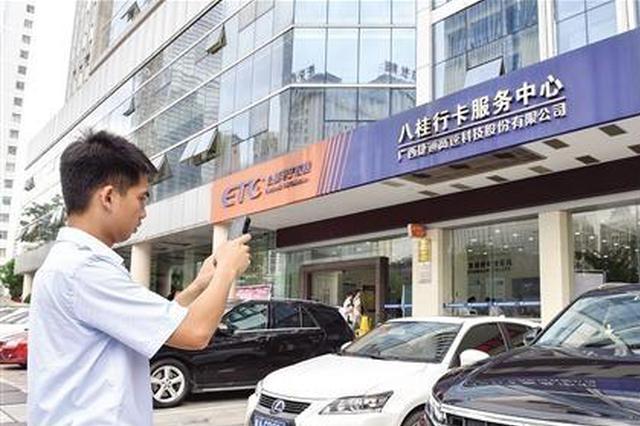 南宁客货运车辆及租赁汽车年底前完成ETC安装