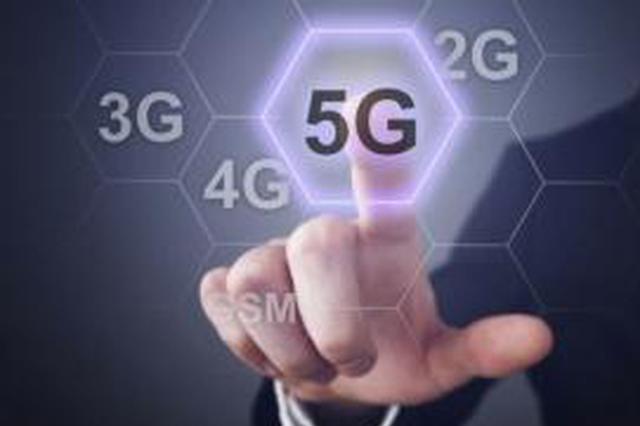 南宁将在五象新区总部基地等建5G示范试验点