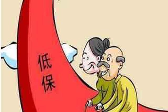 广西社会救助求助公众号上线 可在线申请低保救助