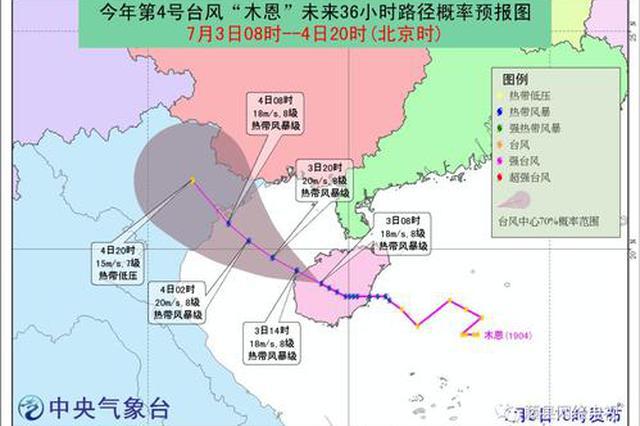 """注意!台风""""木恩""""杀入北部湾 广西这些地方?#26143;?#38477;雨"""