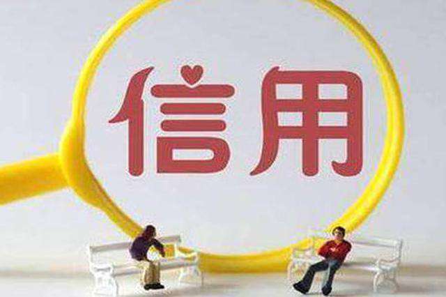 南宁加快创建国家社会信用体系建设 打造信用南宁