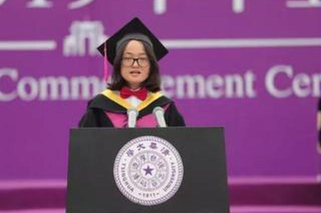 清华大学毕业典礼发言的女孩:用一年时间做难忘的事