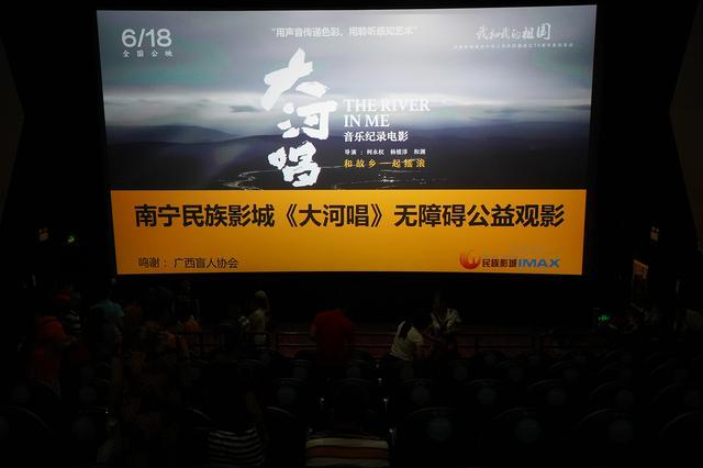 南宁民族影城《大河唱》无障碍公益观影启幕