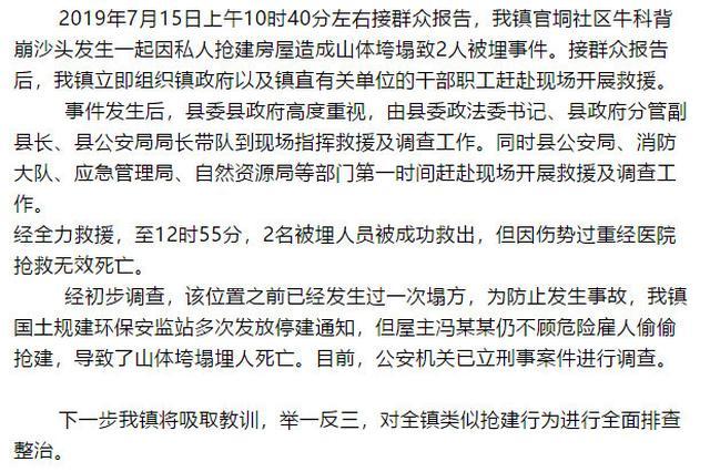 广西发生山体垮塌事故致2人死亡:私人抢建房屋造成