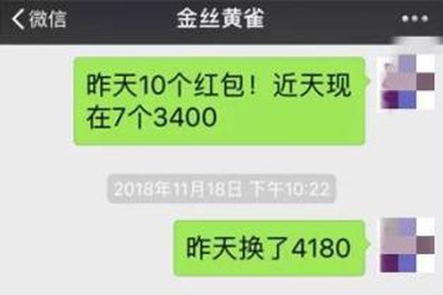 """男子网恋三年被骗38万元 对象竟是""""抠脚大汉"""""""