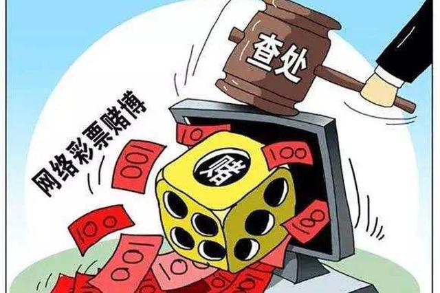 """频繁虚假交易 网络赌博充值点""""潜伏""""电商平台"""