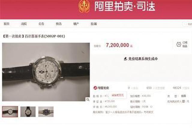 这块贪官手表起拍价720万 近5万人围观无人竞标流拍
