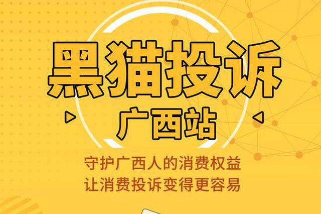 网友投诉移动宽带故障频繁影响使用 中国移动回应