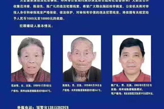 九旬老人被扫黑办列为嫌犯 警方:已被取保候审