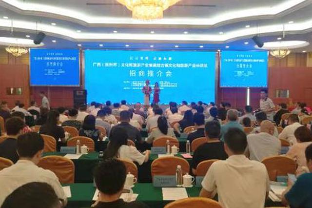 广西(贺州)文旅产业赴广州招商推介 签约73个亿