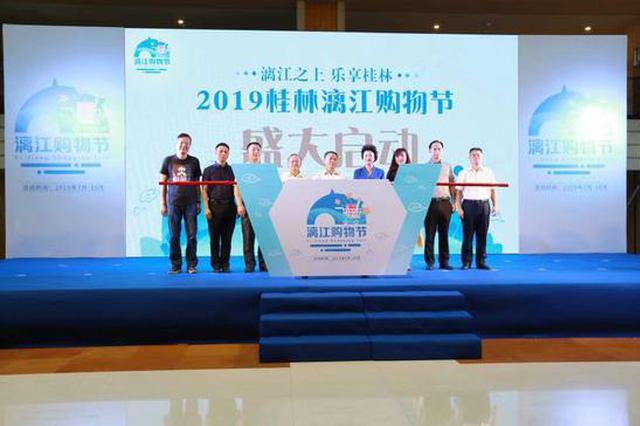 """2019桂林漓江购物节盛大启动 把""""桂林山水""""带回家"""