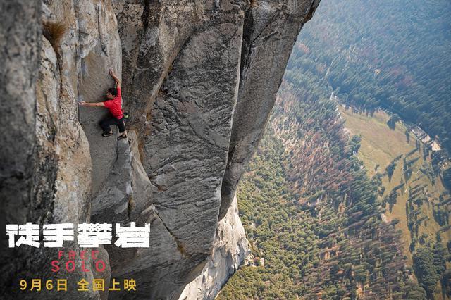 奥斯卡最佳纪录长片首登中国大银幕《徒手攀岩》定档 9月6日全