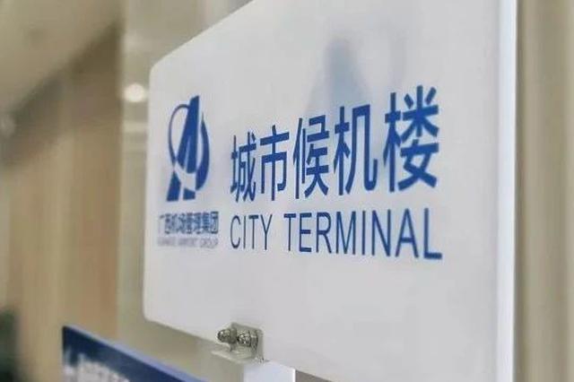 南宁东站城市候机楼启用!在这个地方 赶紧了解下