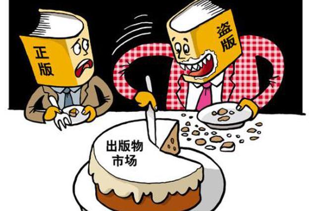 童话大王郑渊洁实名举报盗版图书案:14名嫌犯被抓