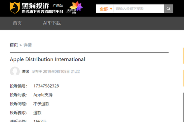 网友投诉Apple Distribution International乱扣费