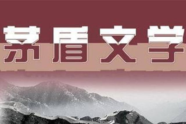 第十屆茅盾文學獎提名:梁曉聲、徐則臣新作皆上榜