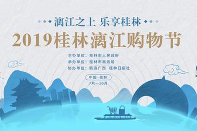 嗨购88天!2019桂林漓江购物节让你买到爽